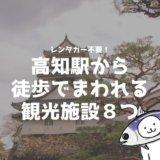 高知駅から徒歩でまわれる観光施設8つ