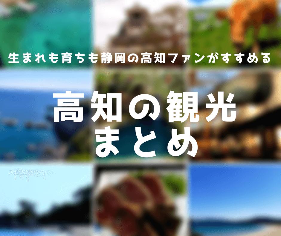 高知観光の情報をファンの静岡県民がまとめてみた