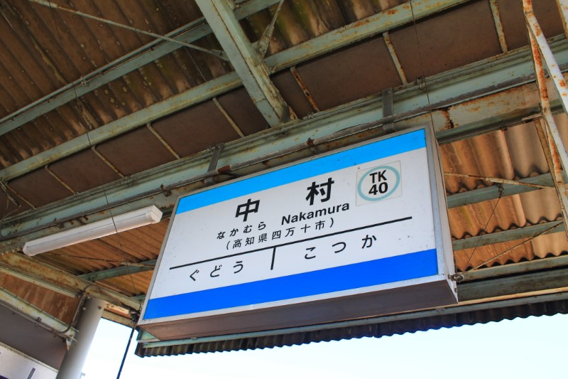 中村駅の看板