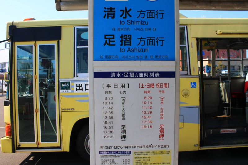 中村駅のバス亭、時刻表