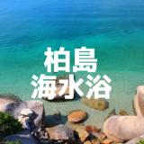 【柏島の海水浴場】で泳いできた!エメラルドグリーンの海が美しい!駐車場情報アリ