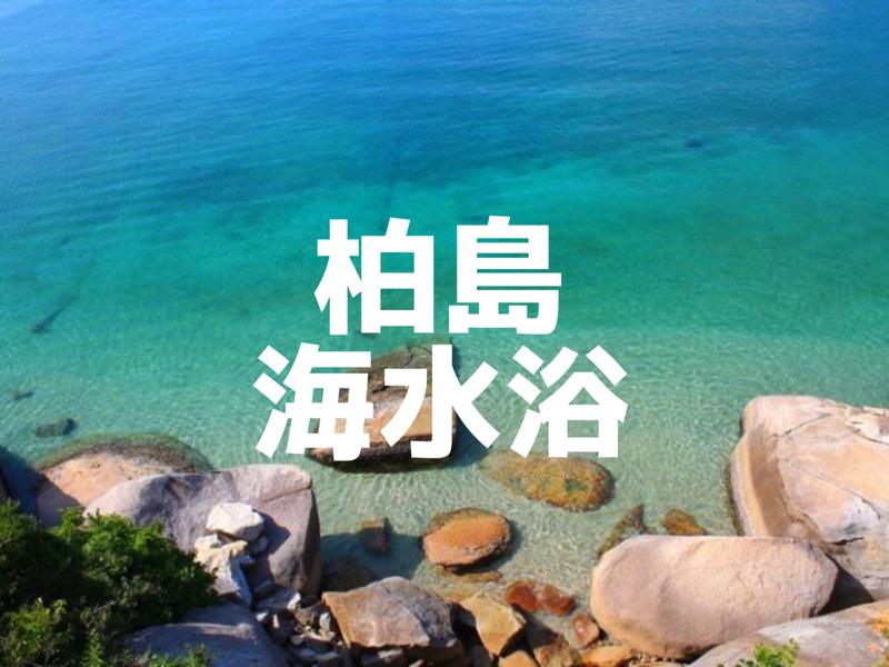 高知栢島の海水浴情報のまとめ
