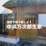 中浜万次郎 生家へ行ってきた!歴史を肌で感じる