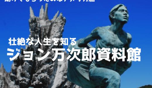 ジョン万次郎資料館|映画顔負けの壮絶な人生に驚愕!アクセスやみどころ紹介