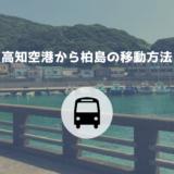 高知空港から【柏島方面】までの移動方法!