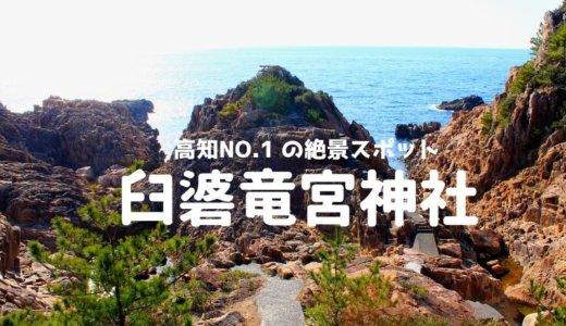 断崖絶壁!臼碆竜宮神社は高知No1の絶景スポット!足摺まで行って素通りは勿体ない!
