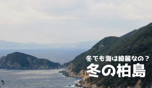 高知 冬の柏島へ行ってみた!・・・やっぱり絶景!