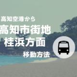 高知空港から【桂浜・高知市内】までの移動方法!