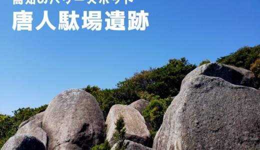 唐人駄場遺跡を巡る~巨石を登って絶景!高知のパワースポット~