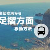 高知空港から【足摺岬方面】までの移動方法!特急列車+レンタカーが快適でおすすめ