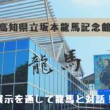 【桂浜】高知県立坂本龍馬記念館に鳥肌!展示を通して龍馬と対話しよう!