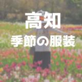 高知の春・夏・秋・冬の服装情報まとめ