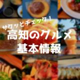 【さらっと解説】高知のグルメ基本情報!