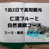 1泊2日の高知観光仁淀川エリアのモデルコース