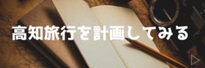 高知旅行を計画してみる