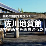 佐川地質館がめちゃめちゃ面白い!高知の地質や地球のことを知れた体験レポ!