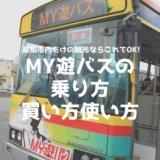MY遊バスの乗り方買い方使い方