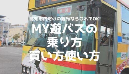 MY遊バスの買い方、乗り方、使い方!高知市観光の必須アイテム