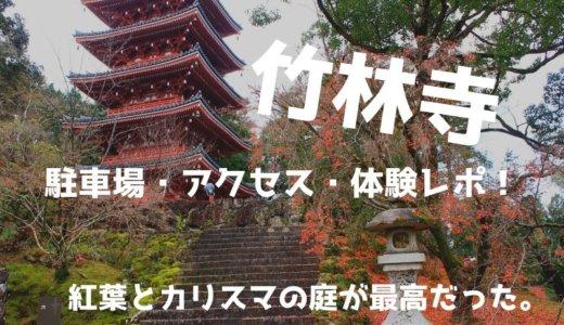 高知:竹林寺の駐車場・アクセス・体験レポ!紅葉とカリスマの庭が最高だった。