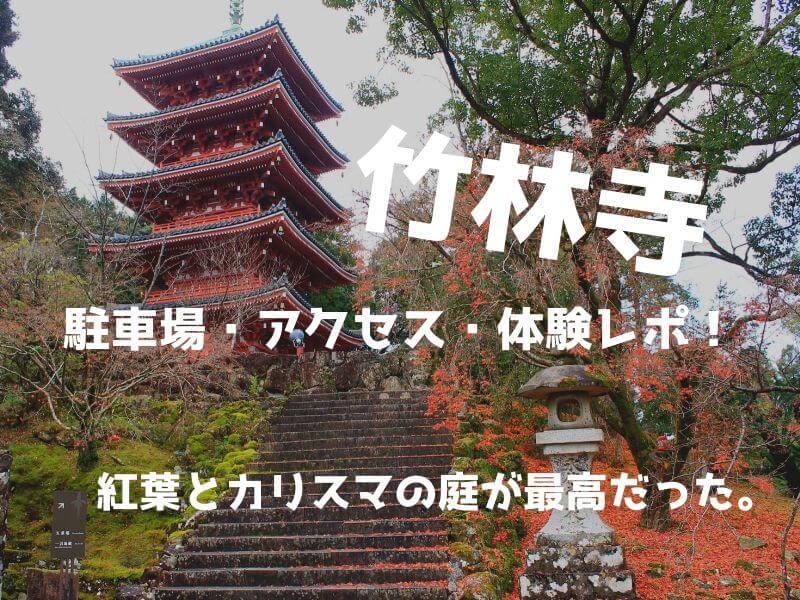 竹林寺の駐車場、アクセス、体験レポ