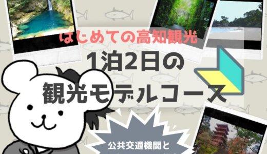 はじめての1泊2日の高知観光プラン!東京・名古屋・大阪・福岡・神戸から飛行機で