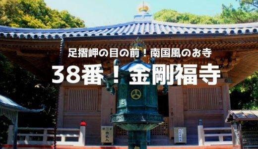 「38番!金剛福寺!」足摺岬正面のお寺は南国風でゆったりできる場所