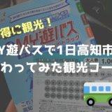 MY遊バスで高知をまわった観光コースを紹介