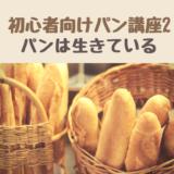 イーストがわかるとパンがわかる  パンは生き物!
