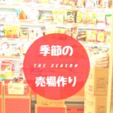 スーパーマーケットの季節の売場の作り方