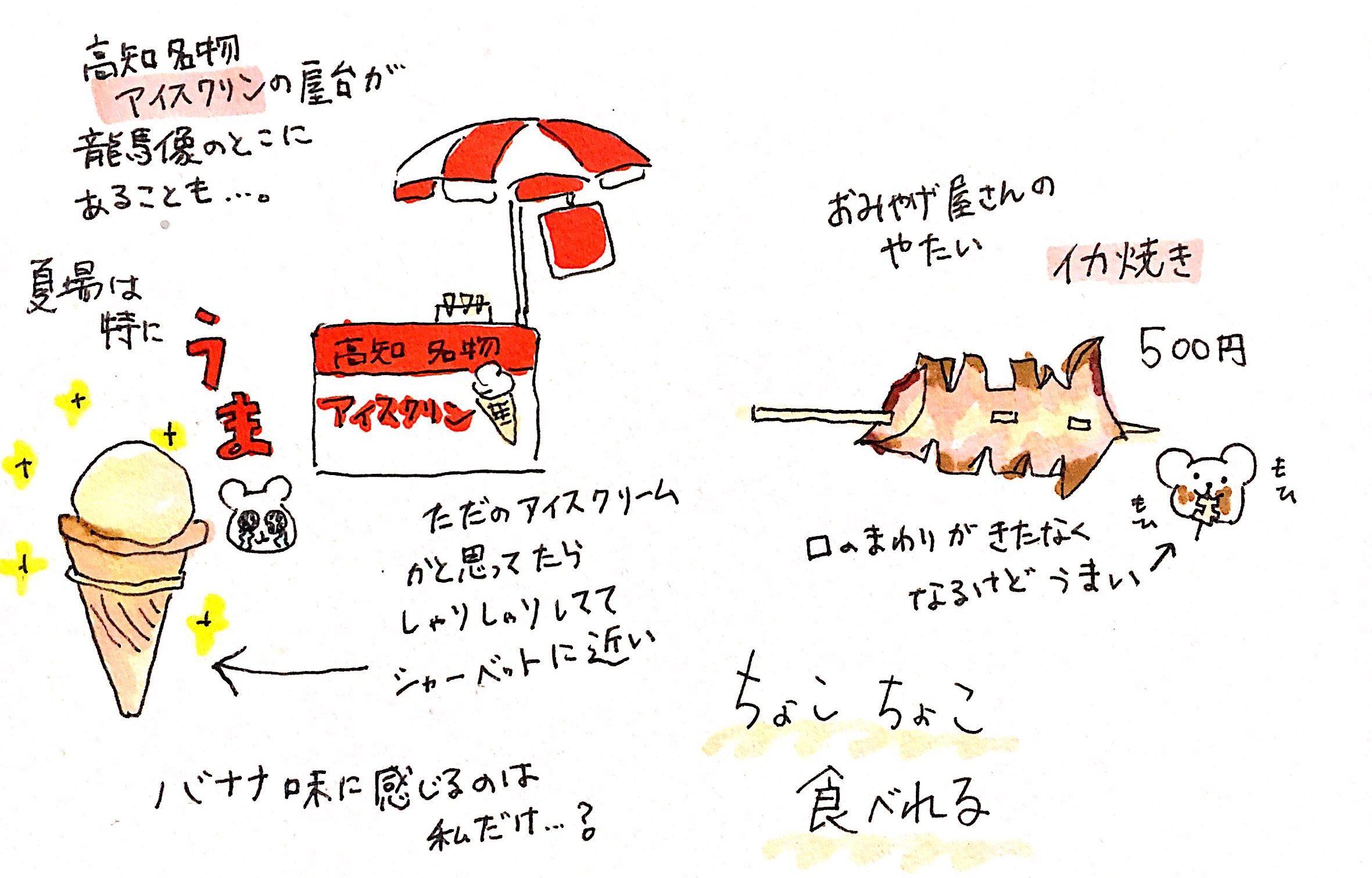 桂浜にはアイスクリンの屋台がある。イラスト