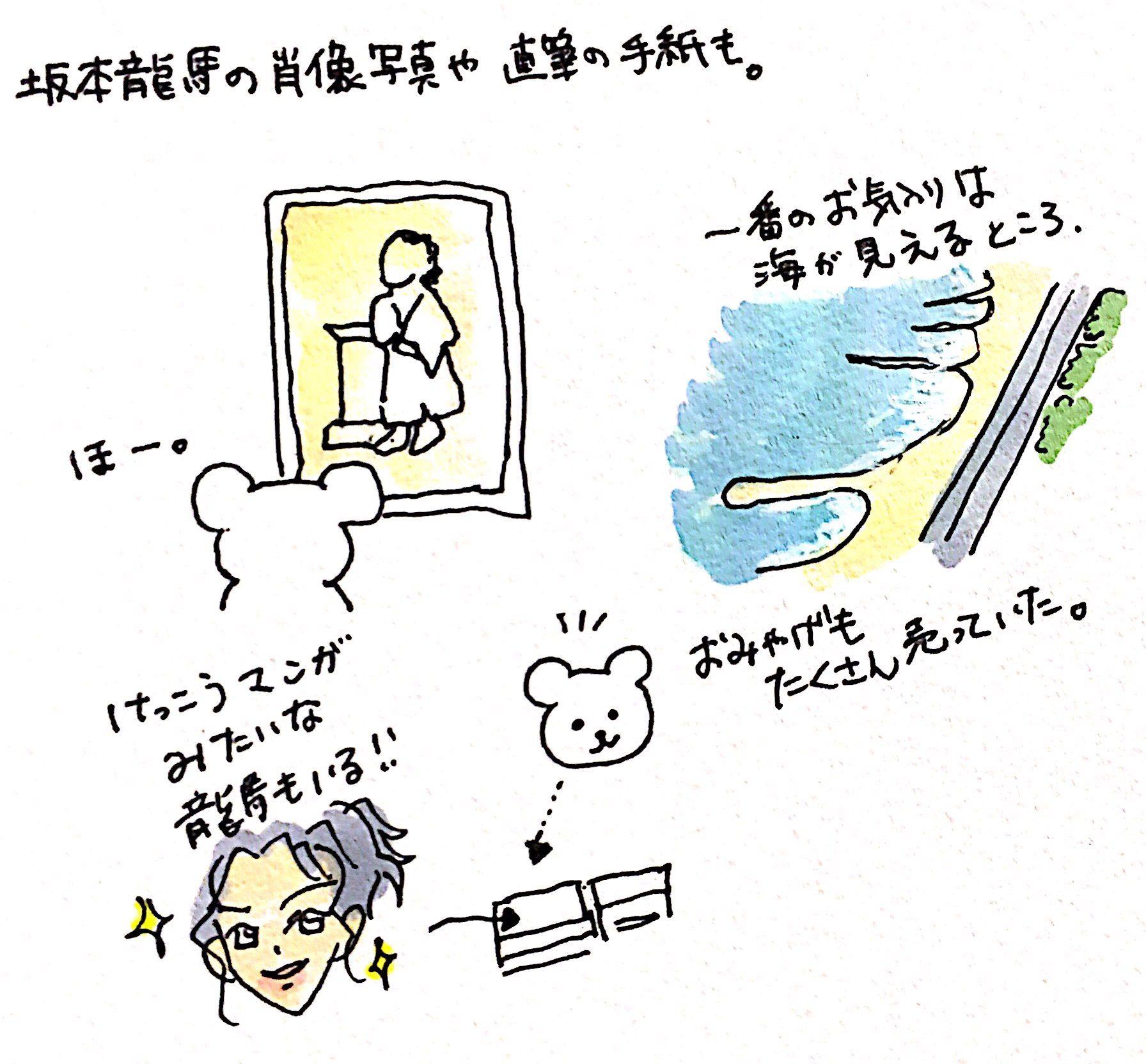 坂本龍馬資料館のイラスト