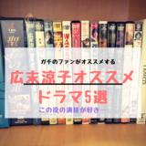 広末涼子の凄い演技に注目したおすすめドラマ5選