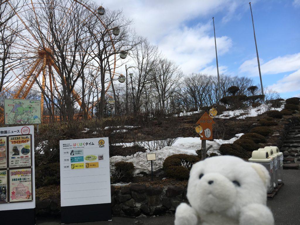 釧路動物園の入口