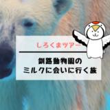 釧路動物園のシロクマミルクに会いに行ったので注意事項を紹介するよ