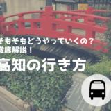 【高知への行き方】意外と知らない4つの移動方法を徹底解説!