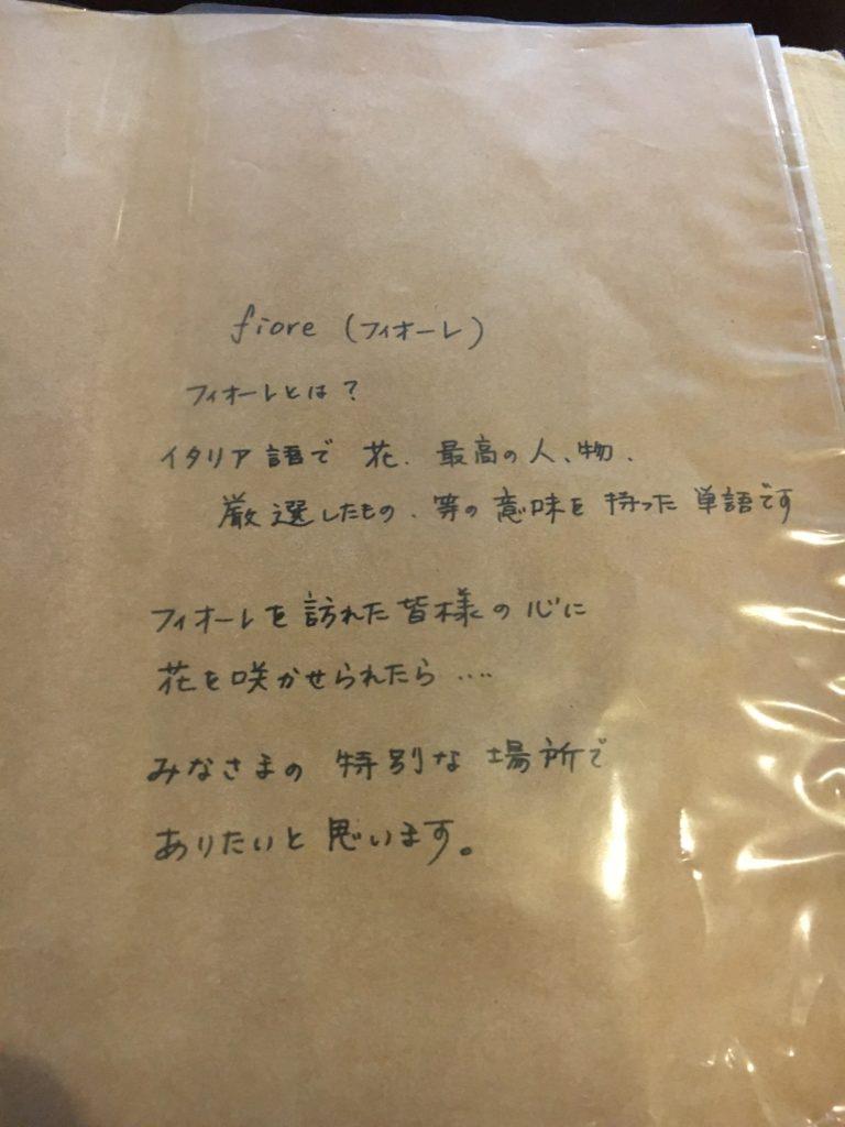 奄美大島のレストラン:fiore