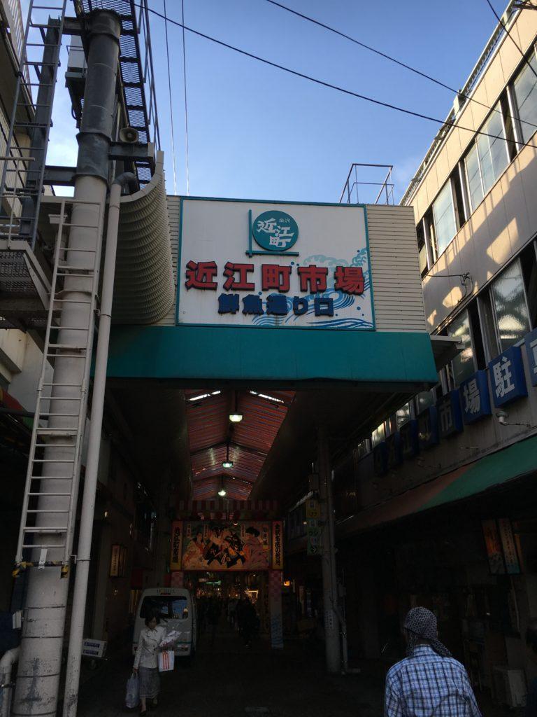 金沢観光:近江市場