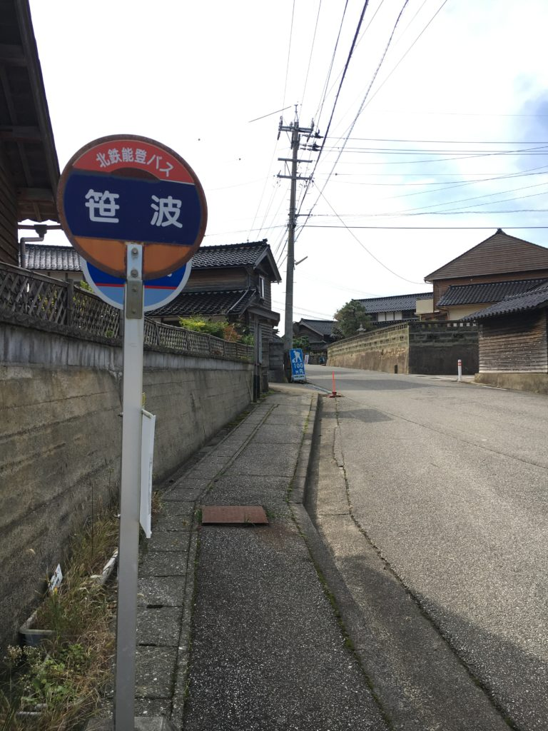 地方紙を買う女:笹波のバス停