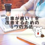 仕事を効率化するための対処法5つ【仕事が遅いを改善!】