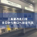 三島駅改札口を北口から南口へ出る方法ならびに南口から新幹線の改札への行き方