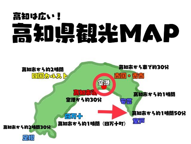 高知の全体MAP