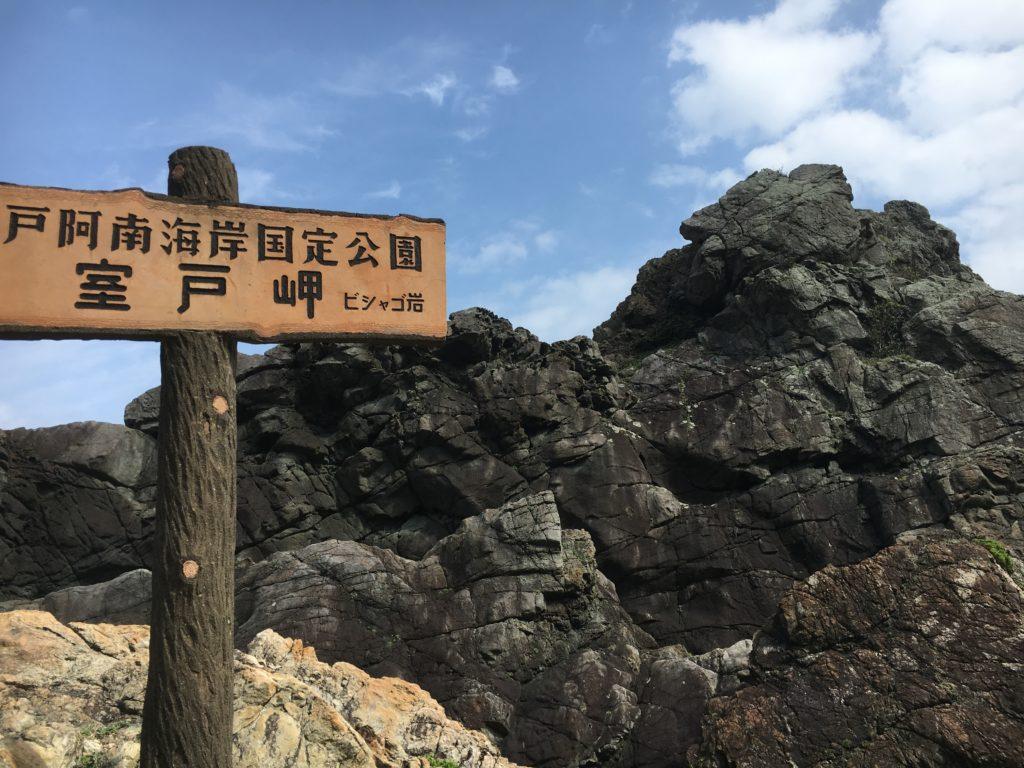 室戸:ビシャゴ岩