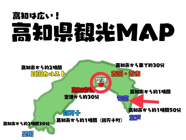 高知観光map