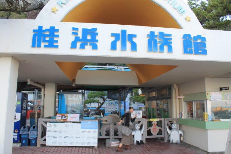 桂浜水族館の外観