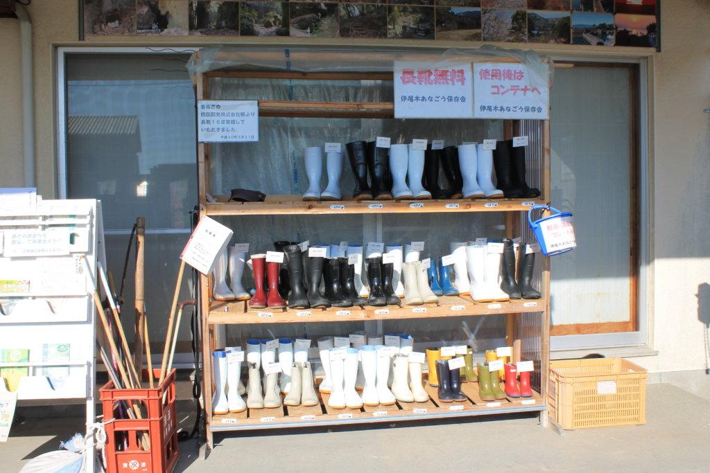 伊尾木洞公民館:長靴の貸し出し