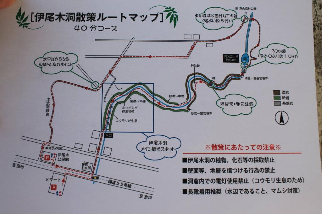 伊尾木洞散策ルートマップ