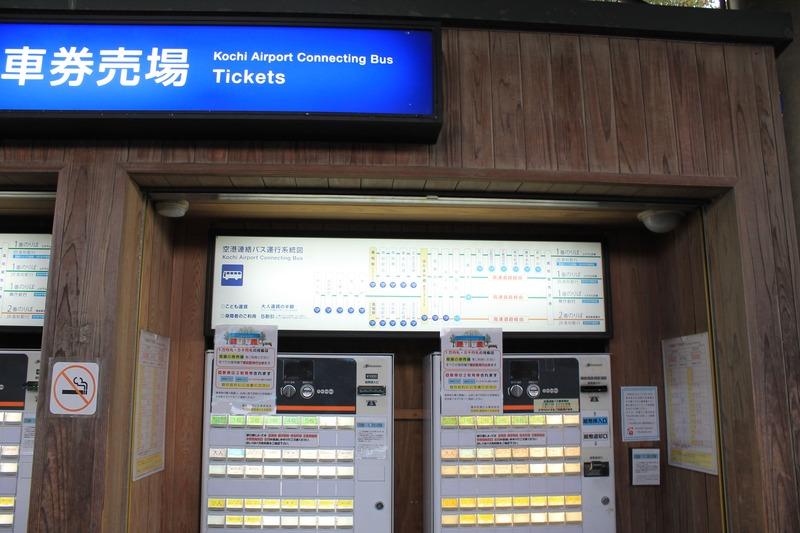 高知龍馬空港のバスの券売機