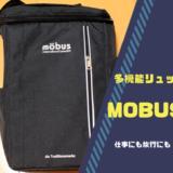 多機能!旅行にもビジネスにも使える mobus モーブスのカジュアルリュック