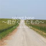 secret base 〜君がくれたもの〜 PVのロケ地へ行ってきた話