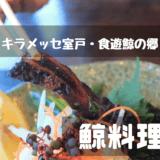 キラメッセ室戸の【食遊鯨の郷】で鯨料理をくらう!